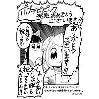 「ポプテピピック」 発売記念プレゼント